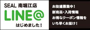 SEAL南堀江店LINE