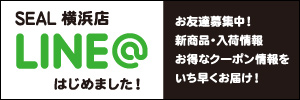 SEAL横浜店LINE