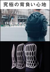 ERGONOMIC 3Dシリーズ