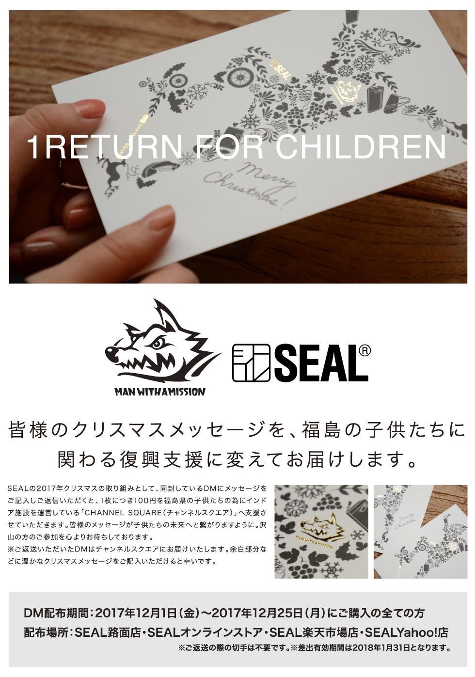 SEAL(シール)マンウィズアミッションコラボ企画