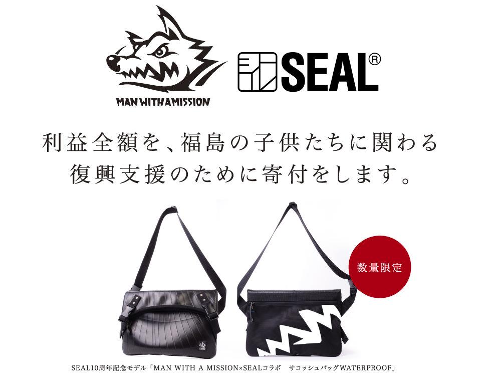 SEAL(シール)マンウィズアミッションコラボモデル