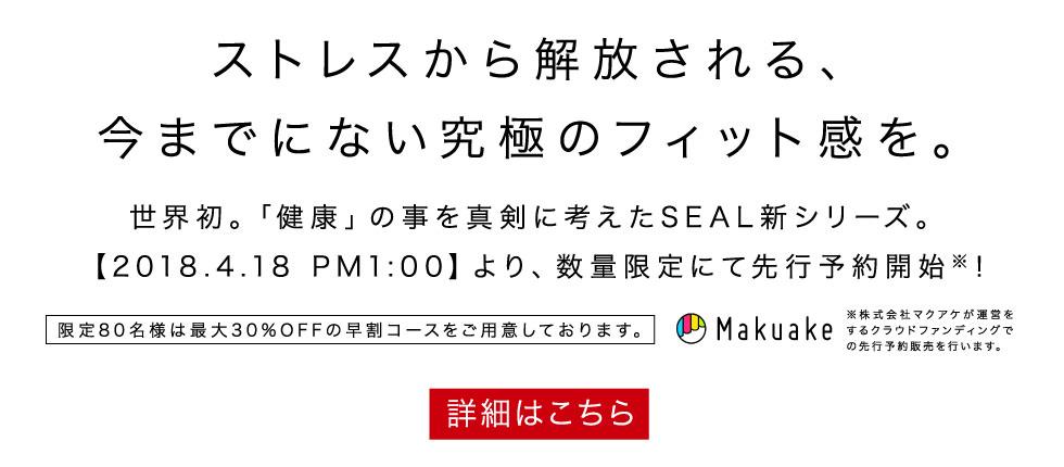 SEAL(シール)SEAL ERGONOMIC 3D