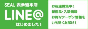 SEAL表参道本店LINE