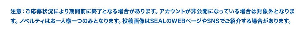 SEAL(シール)わたしのシール